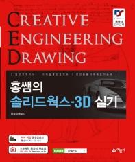홍쌤의 솔리드웍스-3D 실기