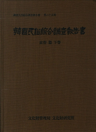 한국민속종합조사보고서. 25: 산속편(하)