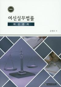 여신실무법률(여신관리)