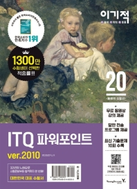 이기적 ITQ 파워포인트 ver.2010(2020)