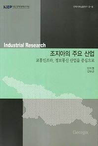 조지아의 주요 산업: 교통인프라 정보통신 산업을 중심으로