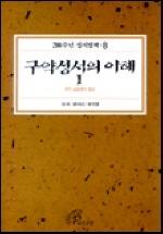 구약성서의 이해 I(200주년성서별책 8)