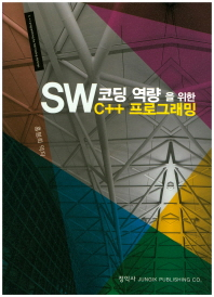 SW코딩 역량을 위한 C++ 프로그래밍