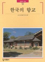한국의 향교