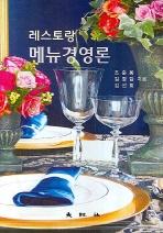 레스토랑 메뉴경영론