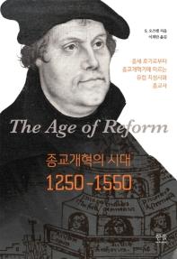 종교개혁의 시대 1250-1550
