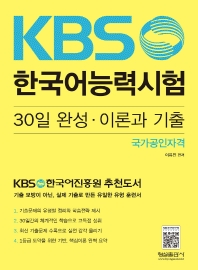 KBS한국어능력시험 30일 완성·이론과 기출