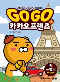 Go Go 카카오프렌즈. 1: 프랑스(윈터 에디션)