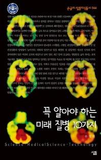 꼭 알아야 하는 미래 질병 10가지(큰글자)