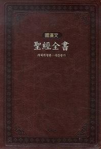 국한문 성경전서 NKR72EMSN 대합색인(6802436) 브라운