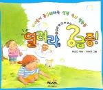 열려라 궁금증 (아이들이 궁금해하는 성경 속의 질문들)