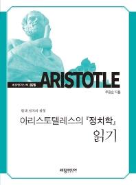 아리스토텔레스의 『정치학』 읽기