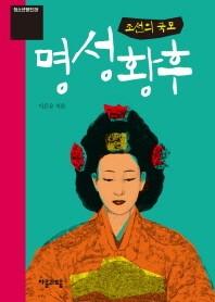명성황후: 조선의 국모