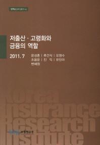 저출산 고령화와 금융의 역할(2011. 7)