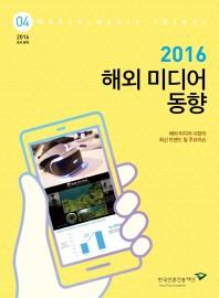 해외 미디어 동향(2016)