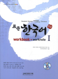 표준 한국어. 1(입문)(Workbook+Worknote)
