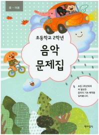 봄~여름 초등학교 2학년 음악 문제집