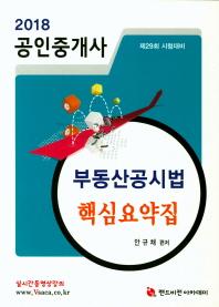 2018 공인중개사 부동산공시법 핵심요약집