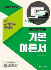 사회복지정책론 기본이론서(사회복지사 1급)(2022)