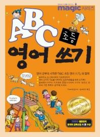 ABC초등영어쓰기