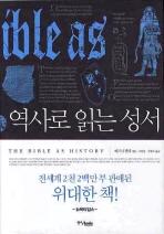 역사로 읽는 성서