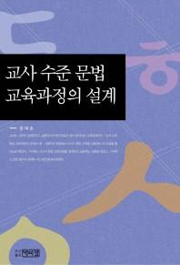 교사 수준 문법 교육과정의 설계