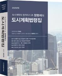 도시계획직 합격자가 쓴 정명재의 도시계획법령집(2020)