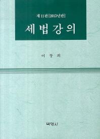 세법강의(2013)