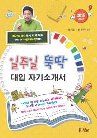 일주일 뚝딱 대입 자기소개서(2016 대입용)