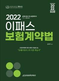 2022 이패스 보험계약법