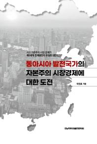 동아시아 발전국가의 자본주의 시장경제에 대한 도전
