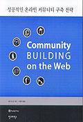 성공적인 온라인 커뮤니티 구축 전략
