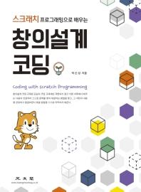 스크래치 프로그래밍으로 배우는 창의설계 코딩