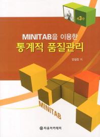 MINITAB을 이용한 통계적 품질관리