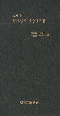포켓용 전기설비 기술자료집(2013)