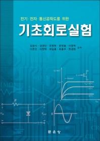 전기 전자 통신공학도를 위한 기초회로실험