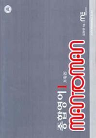 맨투맨 종합영어. 1 (개정판)