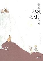 조선의 신선과 귀신 이야기