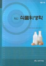 식품위생학(최신)(개정2판)