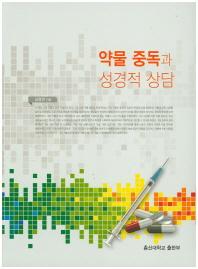 약물 중독과 성경적 상담