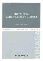 한미FTA 협상과 의약품 관리제도의 발전적 개선방안