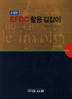 EFDC 활용 길잡이