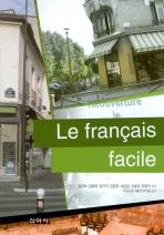 LE FRANCAIS FACILE(쉬운 프랑스어)