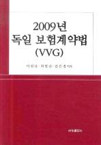 독일 보험계약법(VVG)(2009)