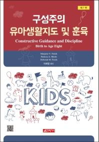 구성주의 유아생활지도 및 훈육