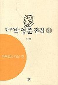 박영준 전집 4(아무것도 아닌 것)