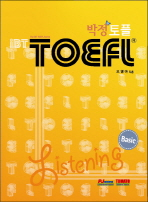 IBT 박정 TOEFL BASIC: LISTENING