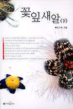 꽃잎 새알 (하)