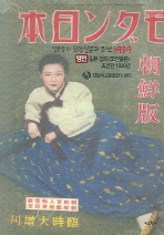 일본잡지 모던일본과 조선 1939(영인)