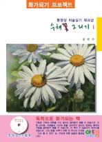 화가되기 프로젝트 수채꽃 그리기. 1